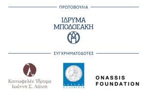 Πρόγραμμα Επιχορήγησης Δαπανών για την Κατοχύρωση Διπλωμάτων Ευρεσιτεχνίας (Πατέντες)